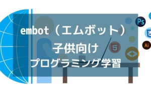 embot(エムボット)