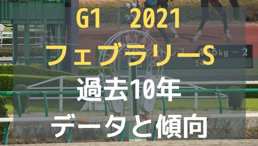2021 フェブラリー ステークス