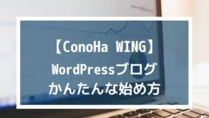 ConoHa WINGでワードプレスブログを始める