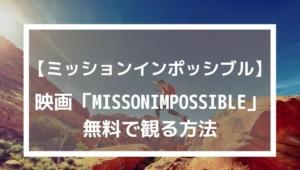 ミッションインポッシブル 無料