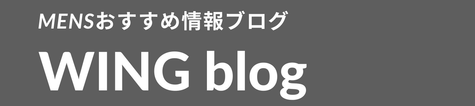 ウイングブログ